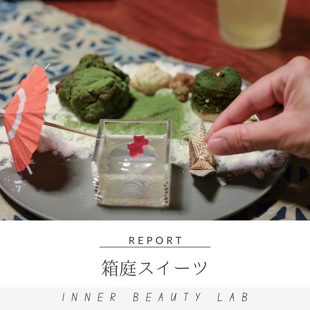 【抹茶アフタヌーンティー レポ】@ibl_Innerbeautylab 主催抹茶アフタヌーンティーのイベントより。ご参加の皆様には箱庭スイーツ作りのワークショップをお楽しみいただけました。@aras.japan 様よりお借りしたウェーブシリーズのプレートに、シュガー、手作りスイーツ、おかき等で、食べられる箱庭作り。ウェーブシリーズのプレートは、大胆なウェーブの波打ったデザインが印象的。何を盛り付けても、かっこよく決まります。そして、何より凄いのが、Arasシリーズの器はどれも生涯破損を保証してくれること!さらに!!最終的にはリサイクル素材に戻すことができるということ。地球にとっても優しい器なんです。その器を使って、皆様には思い思いの箱庭を完成していただきました。「みんな違って、みんな良い!!」何度この言葉を発したことかどれも本当に素晴らしくて。全部は撮影しきれなかったのですが、皆様の作品をご覧ください。箱庭の手作りスイーツはレインドロップ(水餅)豆乳抹茶スコーン豆腐の抹茶テリーヌ青海苔のポップコーン担当@studio_hestia@sugiponkumamoto@aya624n「童心に帰って、楽しめました〜!」「ただただ、楽しかった〜」等とたくさんの楽しい!をいただきました。ここだけでしか味わえない唯一無二の体験をお楽しみいただきました。#抹茶アフタヌーンティー#箱庭スイーツ#箱庭スイーツ作り#体内美活#インナービューティーラボ#イベントプロデュース#内側から綺麗に#美活#美活女子#からだにいいこと#身体を整える#丁寧な暮らし#ていねいな暮らし#身体は食べたもので作られる#体内美活女子 #丁寧な暮らし#からだのなかから美しく#きれいになりたい人と繋がりたい#アフタヌーンティー好きな人と繋がりたい#いせやほり#aras#エイラス #innerbeauty#innerbeautylab#matchaafternoontea#matcha #hakoniwa#japanesetraditional#枯山水 (Instagram)