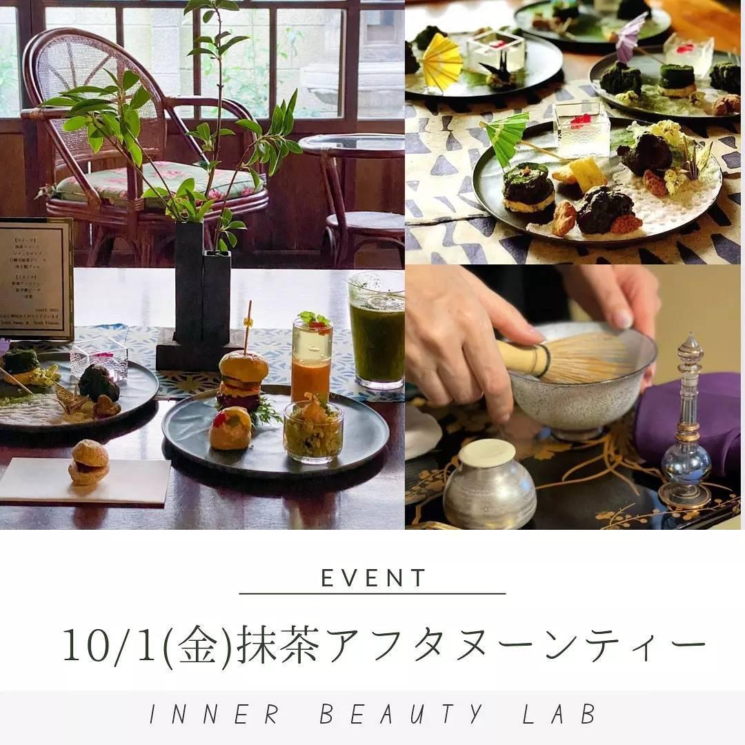 【10/1(金)インナービューティーラボ:アンコールイベント】7月に実施した日本のスーパーフード「抹茶」にスポットをあて、抹茶を気軽に楽しみながら、体の中から美しくなるためのお茶会イベント。大好評で終了し、ぜひ第二回を!とのお声をいただき、リピート開催が決定いたしました。会場となるのは、築90年以上の歴史をもつ大変貴重な蔵付き古民家。素材にこだわったセイボリー(塩気のあるお菓子)をお召し上がりいただきながらのティータイム。元パティシエが教える、世界で一つだけの食べられる「箱庭スイーツ」を作るワークショップ。テーブル茶道の先生によるミニお抹茶体験もお楽しみいただけます。さらに、日常に取り入れやすい抹茶レシピやミニ抹茶セミナー&ミニ豆腐セミナーも開催!今日から取り入れられる「体内美活」に必要なことも学んでいただけます。食べて美味しく、見た目も美しい、体の中からキレイになるアフタヌーンティータイムを一緒に楽しみましょう。<<イベント詳細>>◆日時:2021年10月1日(金) 第一部:10:30〜12:30頃 ◆内容: ・抹茶アフタヌーンティー ・箱庭スイーツづくり(ワークショップ) ・抹茶体験(茶筅を使ってご自身で点てていただけます) ・ミニ抹茶セミナー ・ミニ豆腐セミナー◆場所:都内レンタルスペース(代田橋駅から徒歩5分)◆定員: 14名様※新型コロナ対策として、3つの和室に分かれてゆったりとお楽しみいただけます。金額: 11,000円(税込)お申し込みは@ibl_innerbeautylabプロフ内リンクより。古民家イベント:抹茶アフタヌーンティーのバナーをタップしてお申し込みください。_____________________________⑴公式LINE フォローで、塩麹の作り方動画をプレゼント公式LINE@357grwvoお気軽にフォローしてね⑵インナービューティーに欠かせない腸活、発酵、オイルがバランス良く学べる講座9月開講決定。リアル講座: 9/3 9:30〜16:30オンライン: 9/15、22、 29☓3回10:00〜12:00詳細はプロフ内リンクをご覧ください。@ibl_innerbeautylab_____________________________#インナービューティー#インナービューティーラボ#体内美活アドバイザー#内側から綺麗に#美活女子#自分を大切にする#からだにいいこと#身体を整える#身体は食べたもので出来ている#食生活改善#未来への投資#からだにやさしいごはん#発酵生活#発酵食品生活 #発酵料理#発酵ごはん #オイル美容 #塩麹レシピ#腸内環境を整える#腸内細菌#腸活レシピ#腸活メニュー#腸活美人#美腸活#抹茶#テーブル茶道#日本のスーパーフード#オーガニック抹茶 (Instagram)