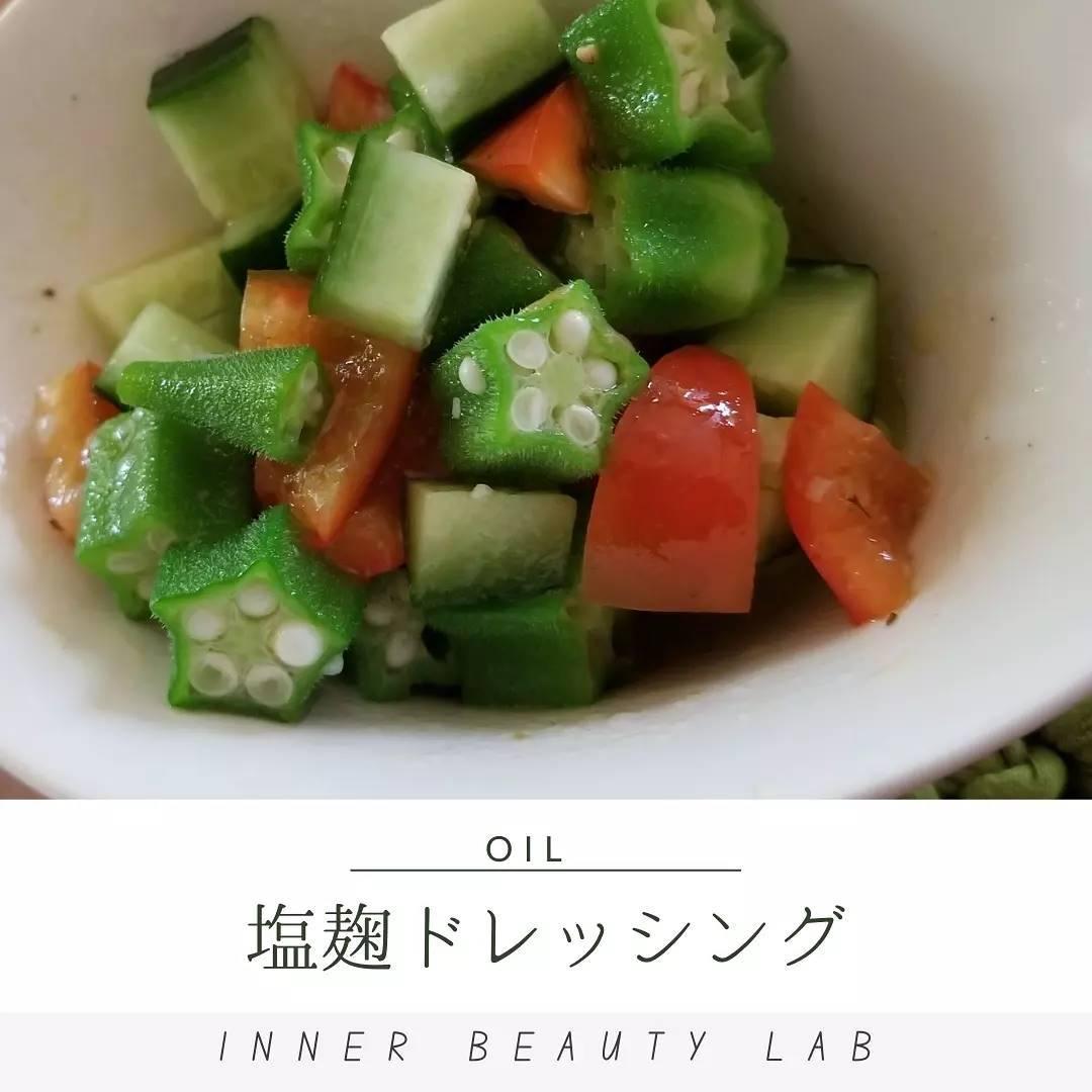 """""""ドレッシングに塩麹を""""オクラやカラーピーマンなど夏野菜がまだまだ美味しい季節サラダのドレッシングやマリネ液に塩麹を使っています!オイルとお酢、塩麹、胡椒を合わせてよく混ぜます。定番のエキストラバージンオリーブオイルのほかに、低温圧搾のアマニ油やエゴマ油もオススメ。オイルを酸化させないために、作り置きせず都度合わせて作ることをおすすめします。塩麹は発酵料理研究家の永井彩さんの @aya624n作り方を参考にしてみてくださいね!担当: オイルソムリエ 秋葉紘江@hiroeakiba_____________________________⑴公式LINE フォローで、塩麹の作り方動画をプレゼント公式LINE@357grwvoお気軽にフォローしてね⑵インナービューティーに欠かせない腸活、発酵、オイルがバランス良く学べる講座9月開講決定。リアル講座: 9/3 9:30〜16:30オンライン: 9/15、22、 29☓3回 10:00〜12:00詳細はプロフ内リンクをご覧ください。@ibl_innerbeautylab_____________________________#インナービューティー#インナービューティーラボ#体内美活アドバイザー#内側から綺麗に#美活女子#自分を大切にする#からだにいいこと#身体を整える#身体は食べたもので出来ている#食生活改善#未来への投資#からだにやさしいごはん#発酵生活#発酵食品生活 #発酵料理#発酵ごはん #オイル美容 #塩麹レシピ#腸内環境を整える#腸内細菌#腸活レシピ#腸活メニュー#腸活美人#美腸活#オリーブ美容#良質なオイル (Instagram)"""