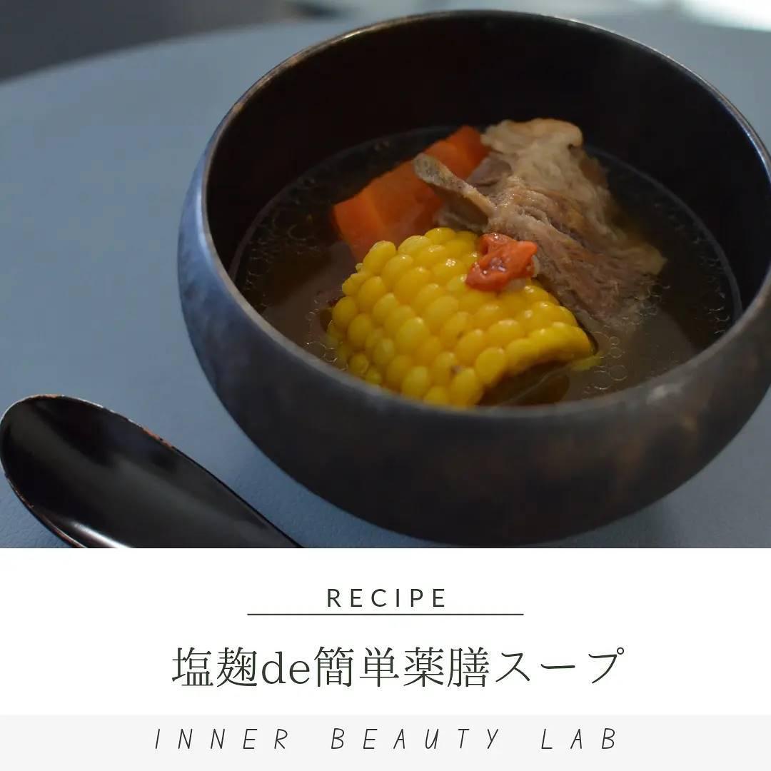 【切って煮込むだけ超簡単薬膳スープ】煮込むだけの簡単薬膳スープをご紹介。塩麹があれば、調味料は塩のみで奥深い味に。スペアリブを塩麹に漬けて1日寝かせ、大きめにカットした夏野菜と水でコトコト煮込むだけ。今回はクコの実も入れました。味付けはお塩のみ。土鍋や圧力鍋で、コトコト2時間くらい煮込むと、野菜の甘み、スペアリブの骨から染み出たお出汁で、優しいけれど、とっても奥深い味に仕上がります。超簡単だけど、手が込んでるように見えるレシピです。冷房や冷たいドリンクで冷えた腸を温めましょう。styling by@naoko_hashimoto_____________________________⑴公式LINE フォローで、塩麹の作り方動画をプレゼント公式LINE@357grwvoお気軽にフォローしてね⑵インナービューティーに欠かせない腸活、発酵、オイルがバランス良く学べる講座9月開講決定。リアル講座: 9/3 9:30〜16:30オンライン: 9/15、22、 29☓3回 10:00〜12:00詳細はプロフ内リンクをご覧ください。@ibl_innerbeautylab_____________________________#インナービューティー#インナービューティーラボ#体内美活アドバイザー#内側から綺麗に#美活女子#自分を大切にする#からだにいいこと#身体を整える#身体は食べたもので出来ている#食生活改善#未来への投資#からだにやさしいごはん#発酵生活#発酵食品生活 #発酵料理#発酵ごはん #オイル美容 #塩麹レシピ#腸内環境を整える#腸内細菌#腸活レシピ#腸活メニュー#腸活美人#美腸活 #塩麹_____________________________ (Instagram)